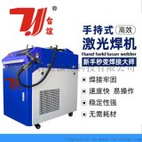 不锈钢激光焊接机金属字广告字焊接厂家供应