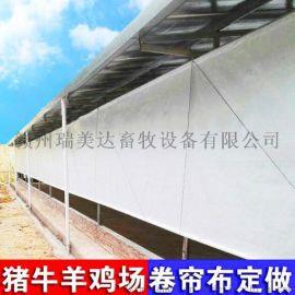 养殖场卷帘布 猪场卷帘布白色透光保暖防风布