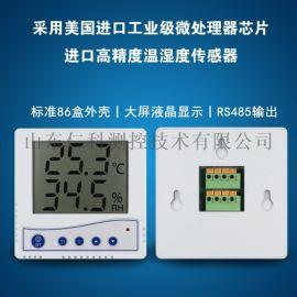 建大仁科环境温度传感器