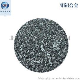 MoAL65: 35铝钼合金块 铝基中间合金