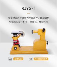 看谱镜验钢镜(台式)RJYG-T