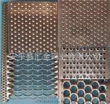 凹凸冲孔铝板网  鳄鱼嘴防滑板 不锈钢防滑脚踏板