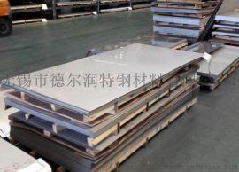 316L不锈钢板供应 现货齐全