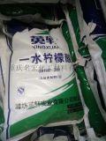 重慶四川雲南貴州建築材料防腐增塑緩衝一水檸檬酸