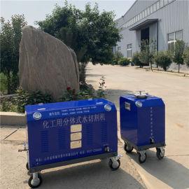 供应广东油罐专用水切割机 化工用水刀金属碳钢油罐用
