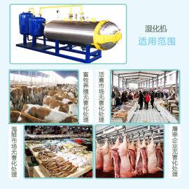 化制病死猪设备、 养殖厂胎衣胎盘无害化处理设备