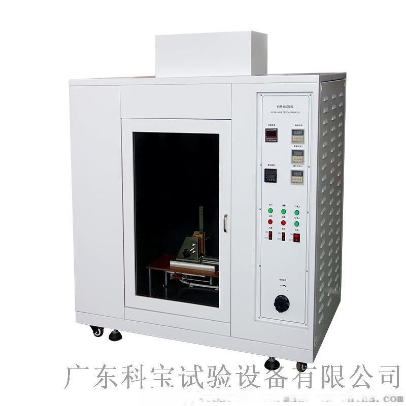 灼熱絲試驗機 灼熱絲燃燒試驗 東莞灼熱絲試驗機
