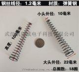净化器弹簧顶针,油烟净化器弹簧