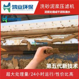 鹅卵石泥浆脱水设备 河卵石污泥干堆机 沙场泥浆压榨机