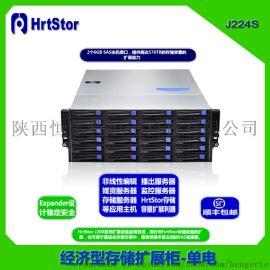 24盘位 网络存储扩展柜 硬盘扩展柜 扩展箱盒