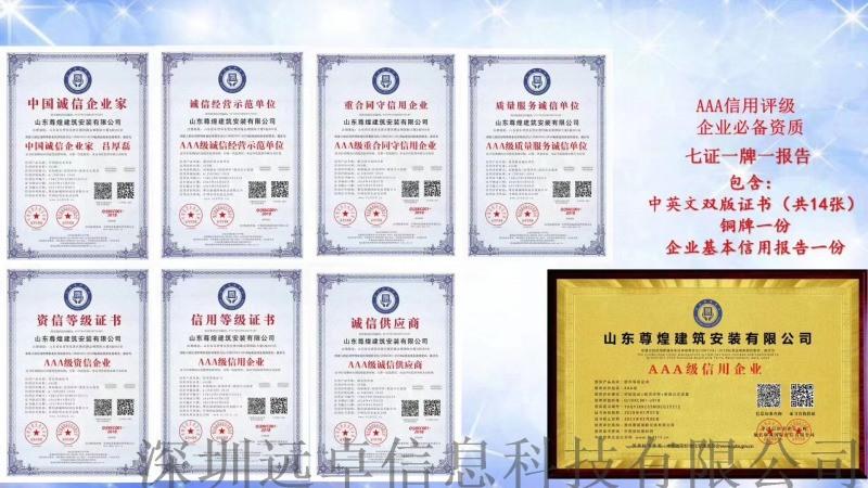 北京AAA级资信证书如何办理
