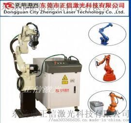 机械手激光焊供应厂家/品牌正信