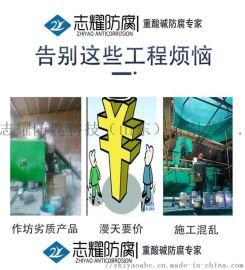 脱硫塔玻璃鳞片胶泥防腐施工流程