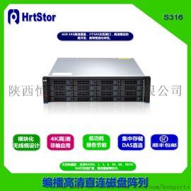 6G 磁碟陣列 SAS硬碟陣列櫃 4K視頻存儲