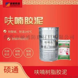 呋喃胶泥丨呋喃树脂胶泥丨供应呋喃胶泥