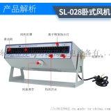 SL-028小卧式离子风机除静电除尘