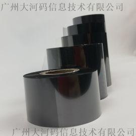 条码打印机色带蜡基碳带条码碳带标签色带