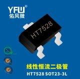 线性恒流二极管HT7528 SOT23-3L 封装印字HT7528 YFW/佑风微品牌