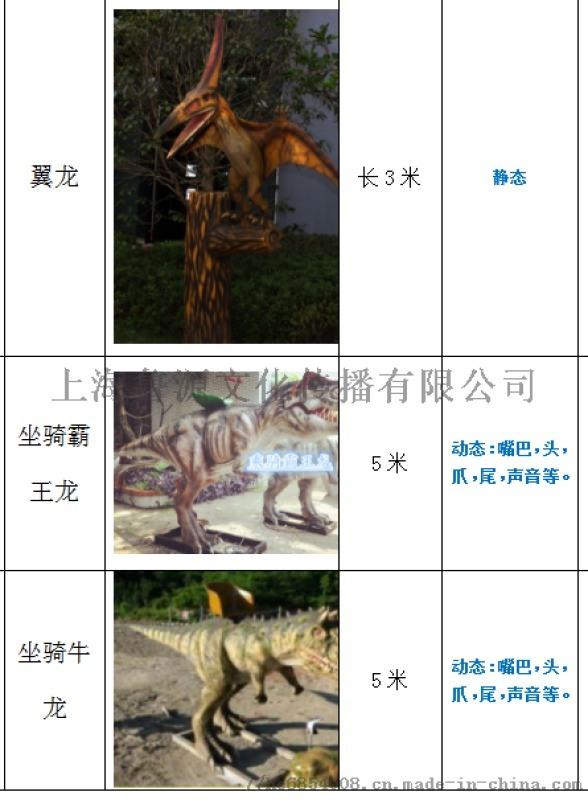 扬州恐龙出租 仿真恐龙展道具
