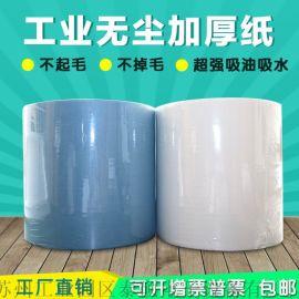 无尘纸工业擦拭纸大卷纸工业擦拭布吸油纸