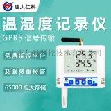 建大仁科 GPRS傳輸記錄儀 高精度溫溼度感測器