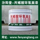 丙烯酸環氧面漆、丙烯酸環氧塗料/管道防腐防水