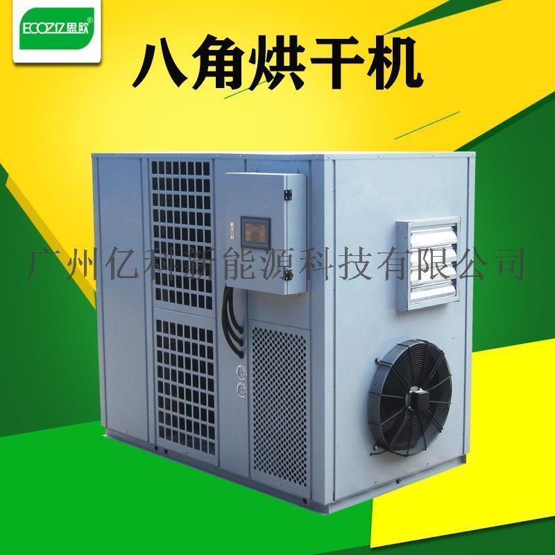 金銀花菊花熱風烘箱空氣能八角烘乾設備食品烘乾機