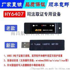 U盘只读锁 USB2.0数据单向传输控制器