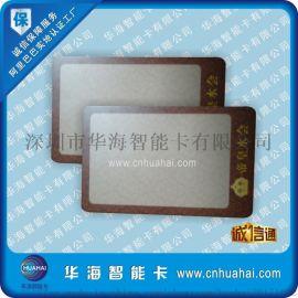 华海出售可视复写卡 改写卡 IC卡 一卡通