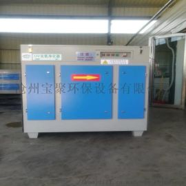 UV光氧废气净化设备光氧催化废气处理一体机