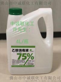 华南地区供应75%酒精,75%乙醇消毒液