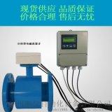 污水测量 专业科学   电磁流量计