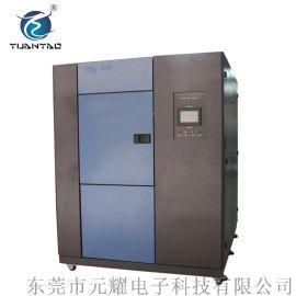 高低温冲击试验箱 东莞 高低温冲击试验箱