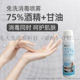 毛大头75%酒精消毒喷雾免洗洗手液175ml