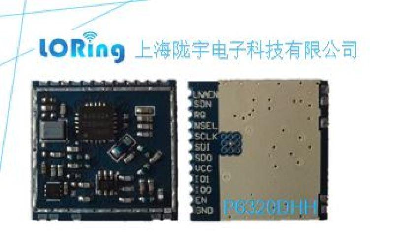 SI4463无线模块,低功耗,多频段