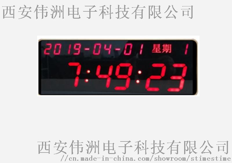 通用数码时钟