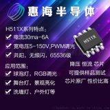 RGBW智慧球泡燈調光IC恆流驅動方案