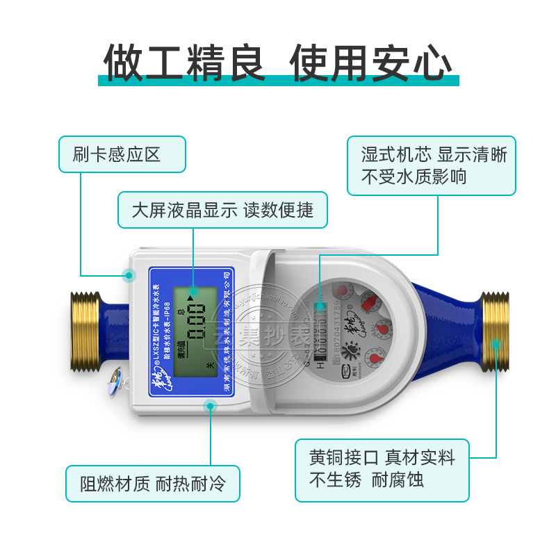 常德遠程預付費IC卡水錶 4分家用冷熱水錶