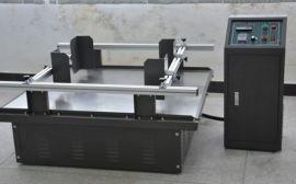 北京运输模拟振动测试仪,模拟汽车运输振动试验台