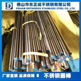 深圳不锈钢圆钢,304不锈钢光圆