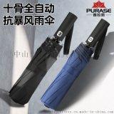 佛山廣告傘直銷-頂峯一鍵開收定製廣告傘印字禮品傘