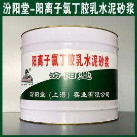 阳离子氯丁胶乳水泥砂浆、良好的防水性