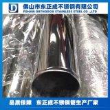 佛山8K镜面不锈钢管,304不锈钢8K镜面管