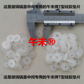 白色丁字形T字型硅胶介子玻璃锅盖专用T型硅胶垫片T形硅胶垫圈