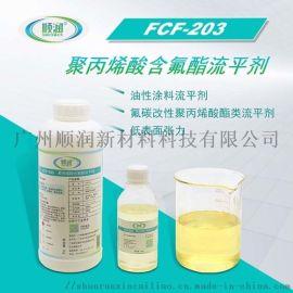 油性低表面张力FCF-203聚丙烯酸含氟酯流平剂