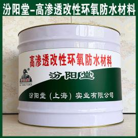 高渗透改性环氧防水材料、良好的防水性