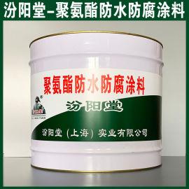 聚氨酯防水防腐涂料、良好防水性、聚氨酯防水防腐涂料
