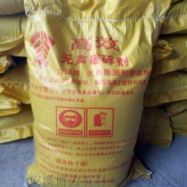 萍乡无声膨胀剂 萍乡无声破碎剂厂家 价格 批发