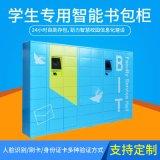 北京大學智慧書包櫃生產公司 人臉識別智慧寄存櫃定製