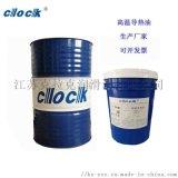 橡胶加工导热油 高温导热油型号